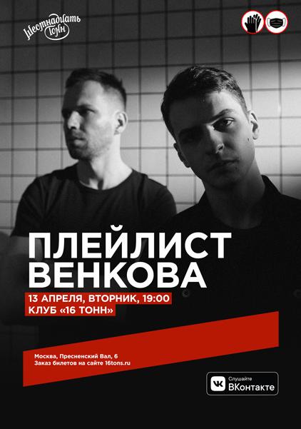 Афиша Плейлист Венкова - Концерт отменён!