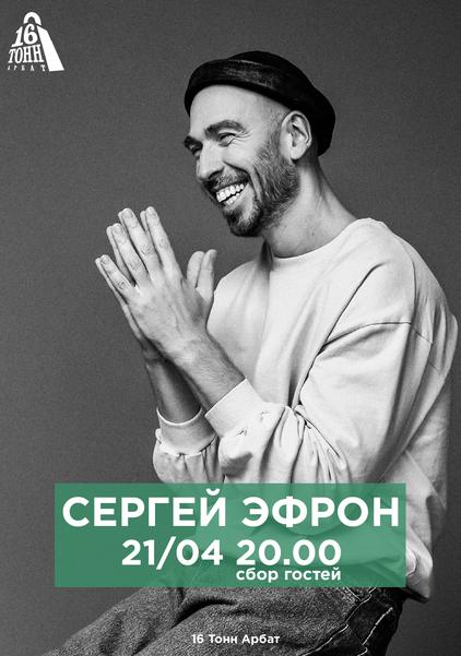 Афиша Сергей Эфрон