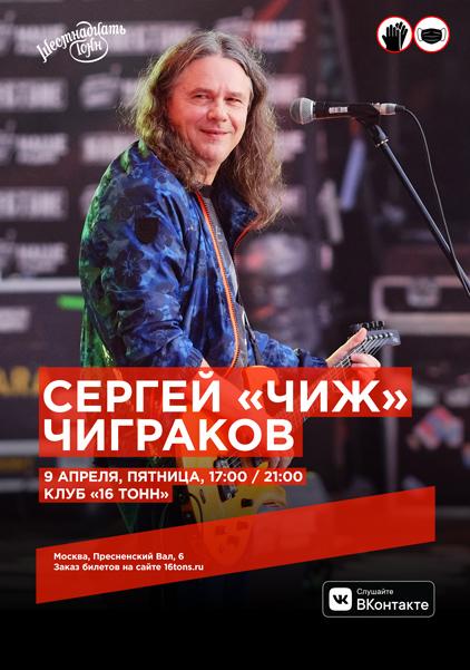 Афиша Сергей «Чиж» Чиграков