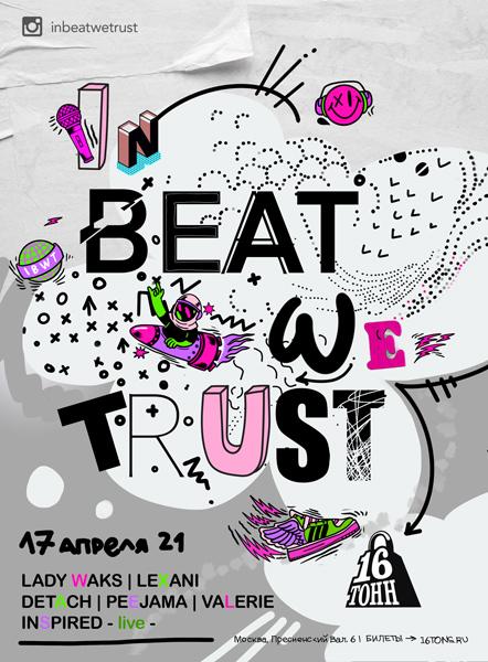 Афиша In Beat We Trust