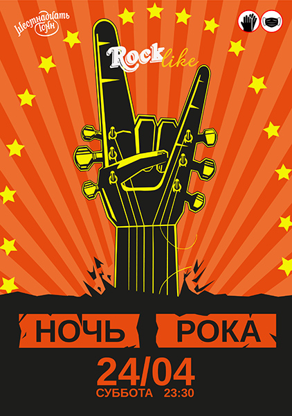 Афиша Ночь рока. Rocklike
