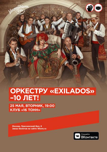 Афиша Оркестру «Эксиладос» – 10 лет!
