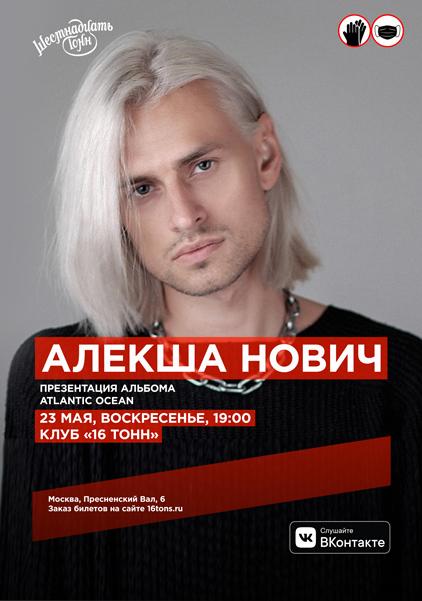 Афиша Алекша Нович