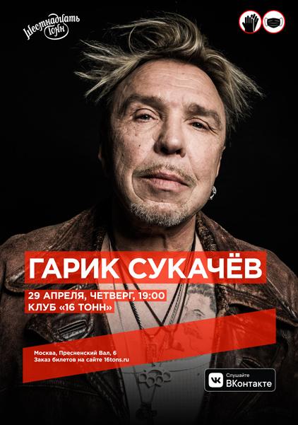 Афиша Гарик Сукачёв