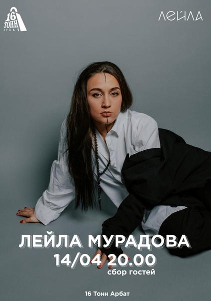 Афиша Лейла Мурадова