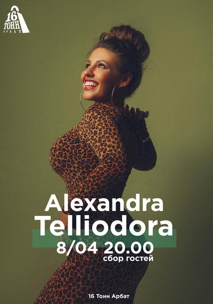 Афиша Alexandra Telliodora