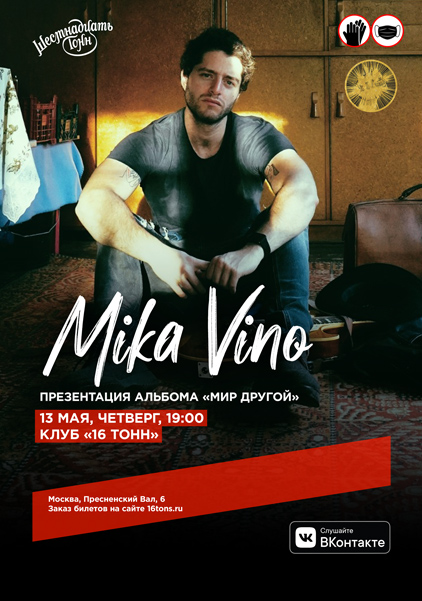 Афиша Mika Vino