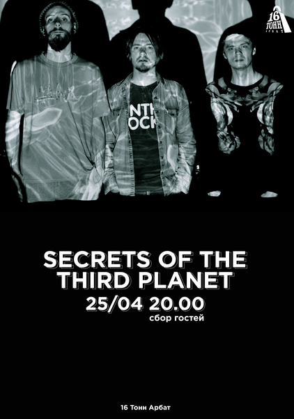Афиша Secrets Of The Third Planet