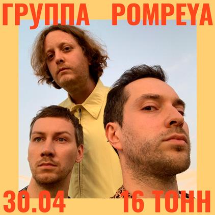 Афиша Pompeya
