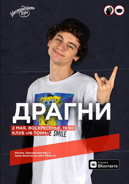 Афиша Драгни