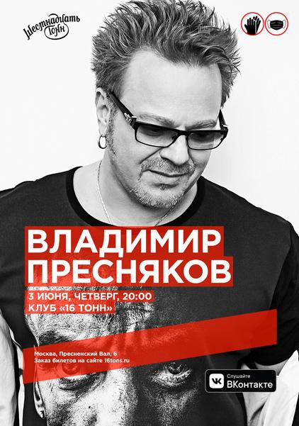 Афиша Владимир Пресняков