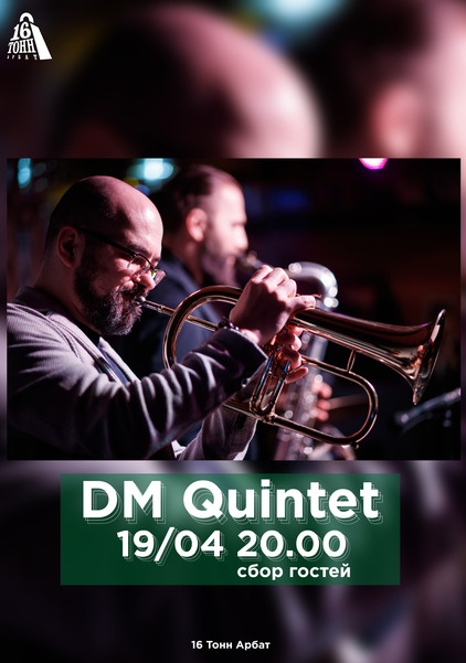 Афиша DM Quintet