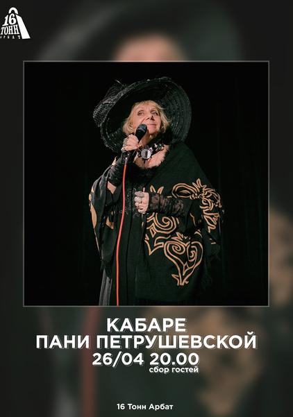 Афиша Кабаре Пани Петрушевской