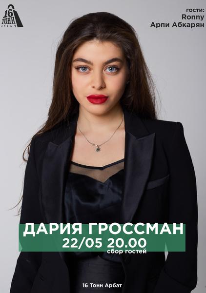 Афиша Дария Гроссман