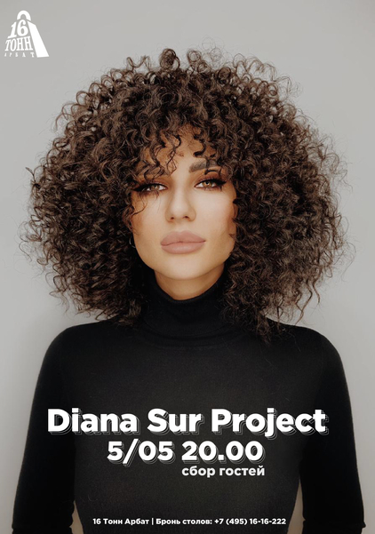 Афиша Diana Sur Project