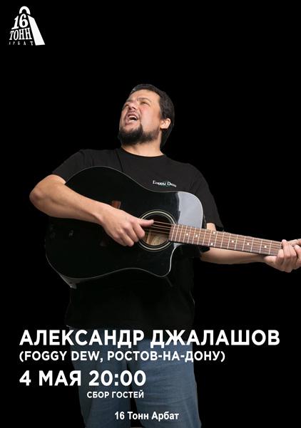 Афиша Foggy Dew