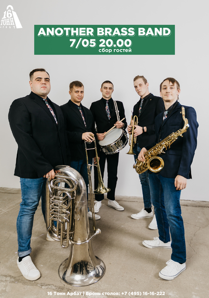 Афиша Another Brass Band