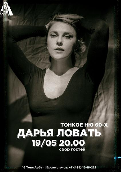Афиша Дарья Ловать