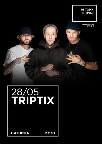 Афиша TRIPTIX