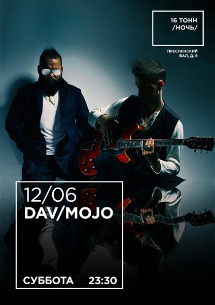 Афиша DAV/MOJO
