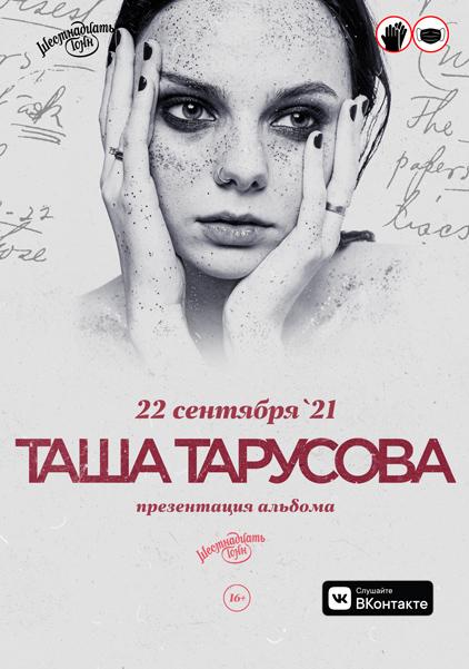 Афиша Таша Тарусова