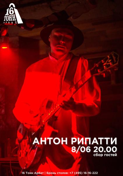 Афиша Антон Рипатти