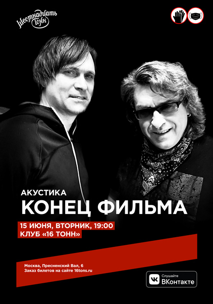 Афиша Конец Фильма