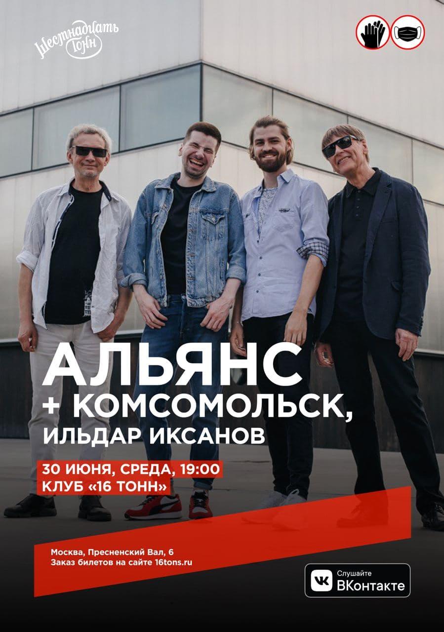 Афиша Альянс + Комсомольск