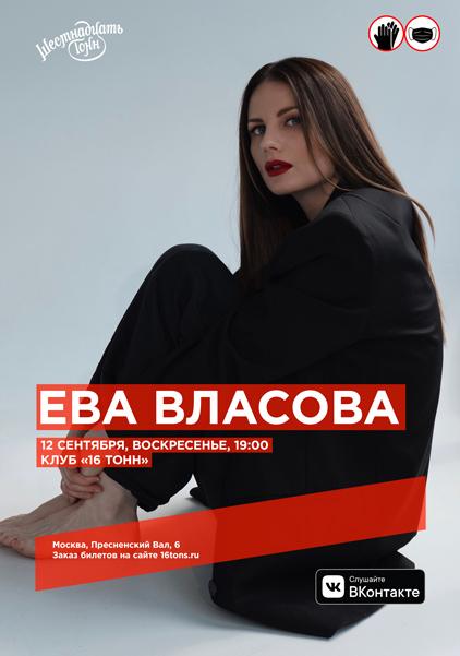 Афиша Ева Власова