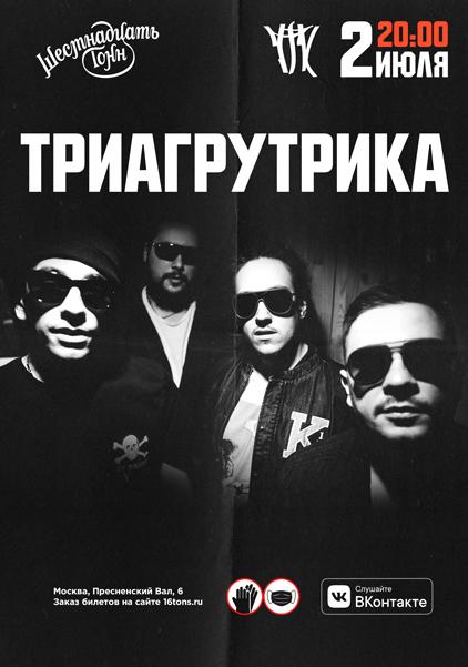 Афиша ТРИАГРУТРИКА