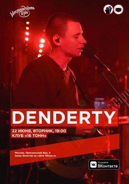 Афиша DenDerty