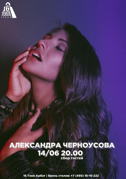 Афиша Александра Черноусова