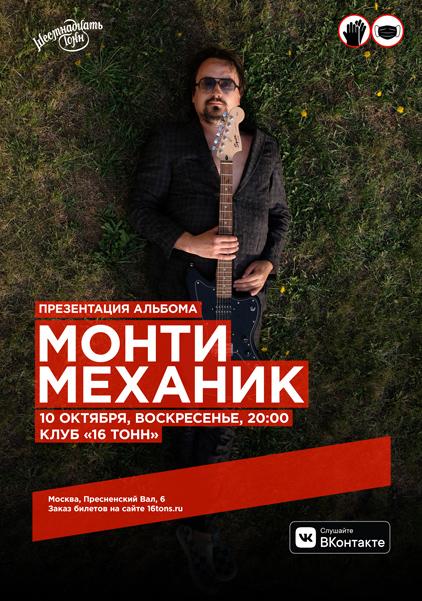 Афиша Монти Механик
