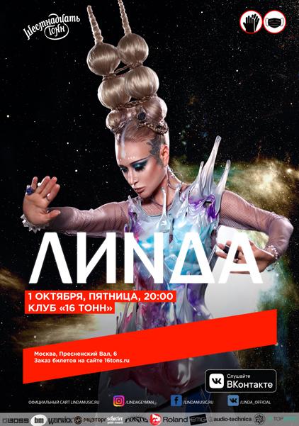 Афиша Линда
