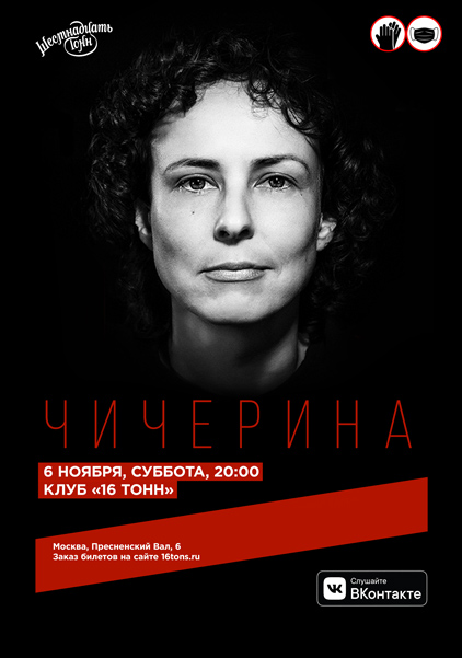 Афиша Чичерина