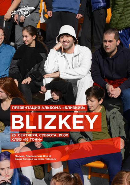 Афиша BLIZKEY