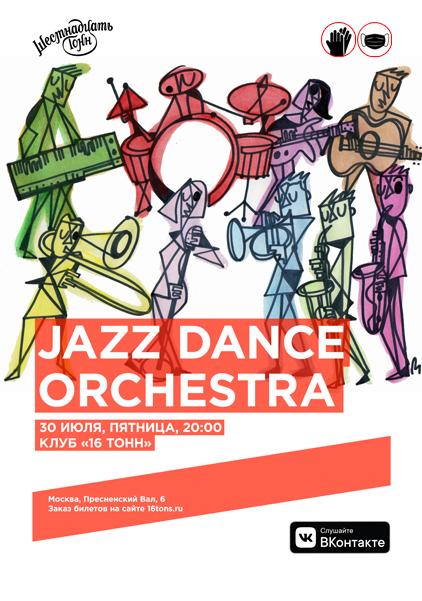 Афиша Jazz Dance Orchestra