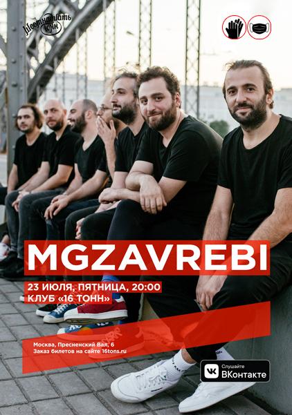Афиша MGZAVREBI
