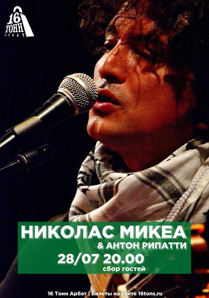 Афиша Николас Микеа