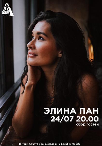 Афиша Элина Пан