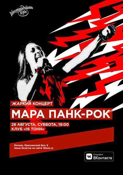 Афиша МАРА ПАНК-РОК