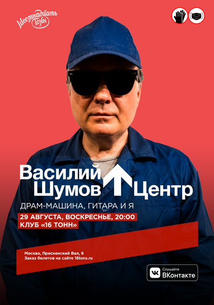 Афиша Василий Шумов