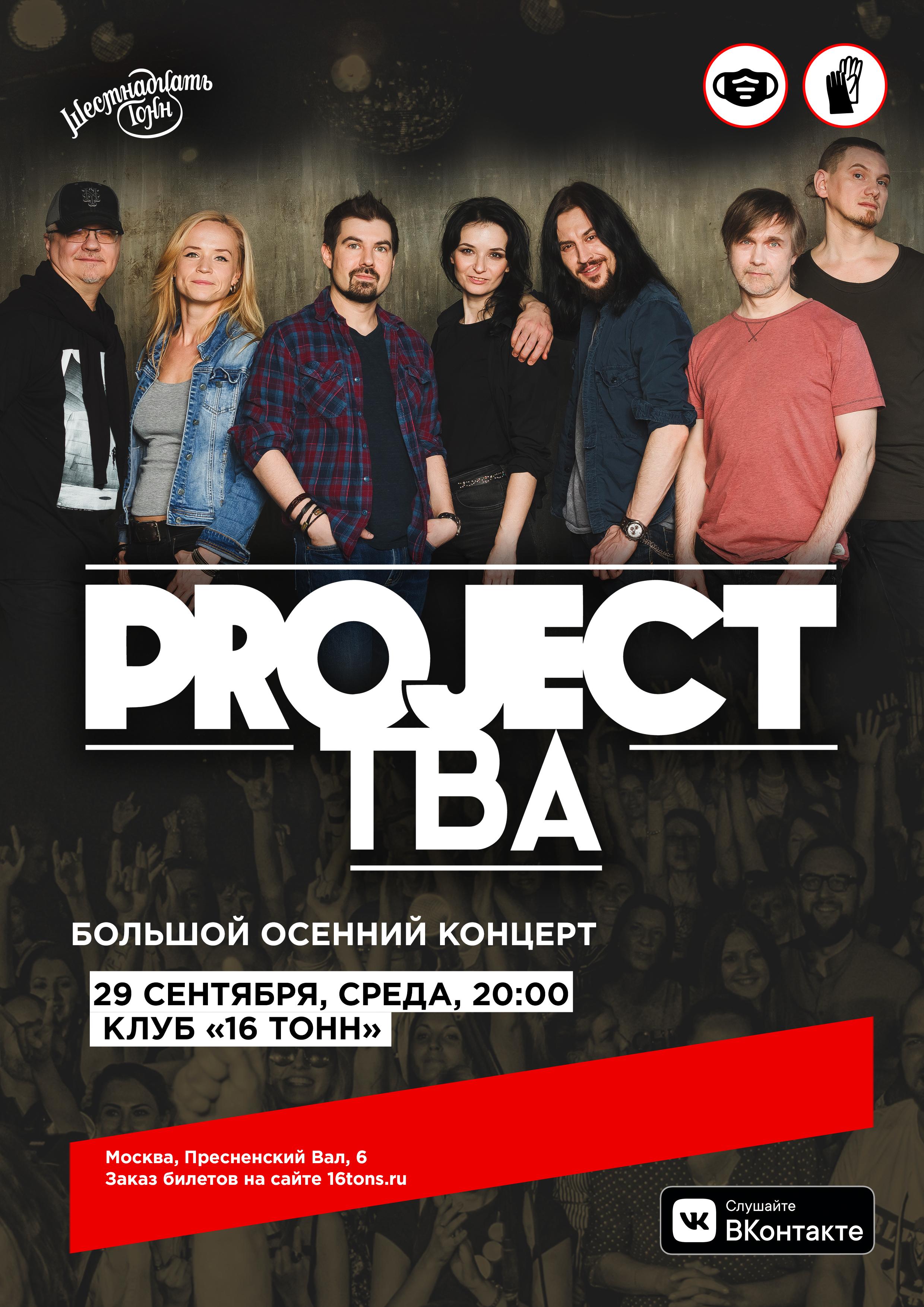 Афиша Project TBA