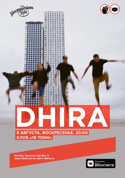 Афиша Dhira