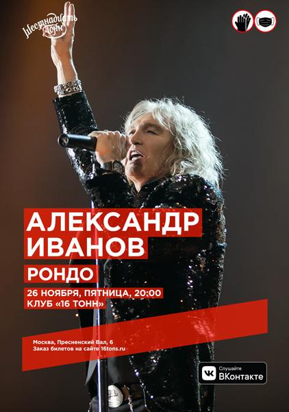 Афиша Александр Иванов и группа «Рондо»