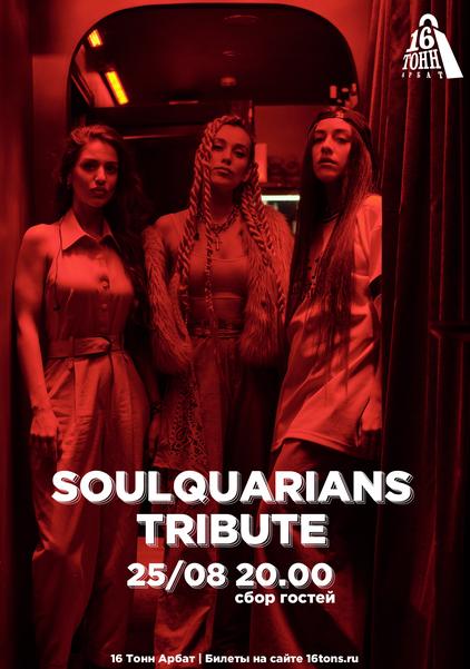 Афиша Soulquarians Tribute