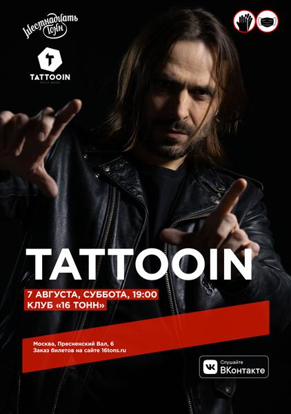 Афиша TattooIN