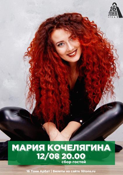 Афиша Мария Кочелягина