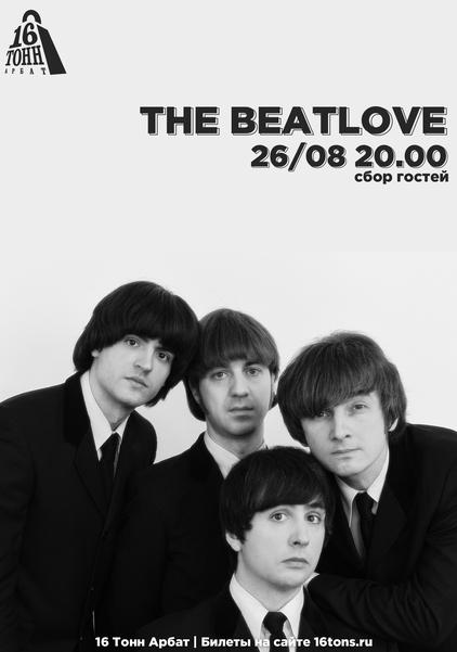 Афиша The Beatlove