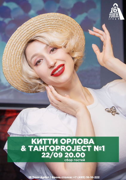 Афиша Китти Орлова & ТангоProject №1